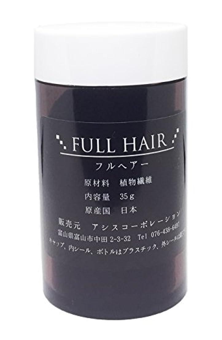ゴシップ風味災害フルヘアー 35g ライトブラック 増毛パウダー 薄毛隠し 円形脱毛症に