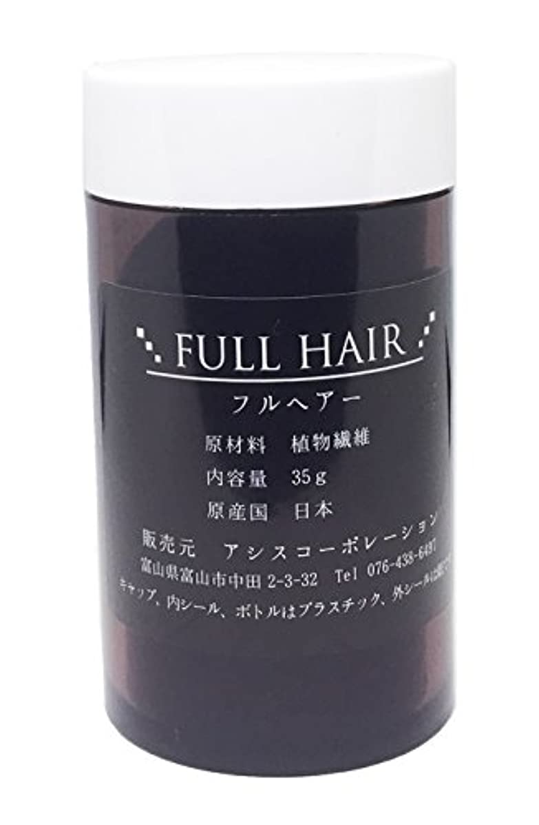 石応答いらいらするフルヘアー 35g ライトブラック 増毛パウダー 薄毛隠し 円形脱毛症に