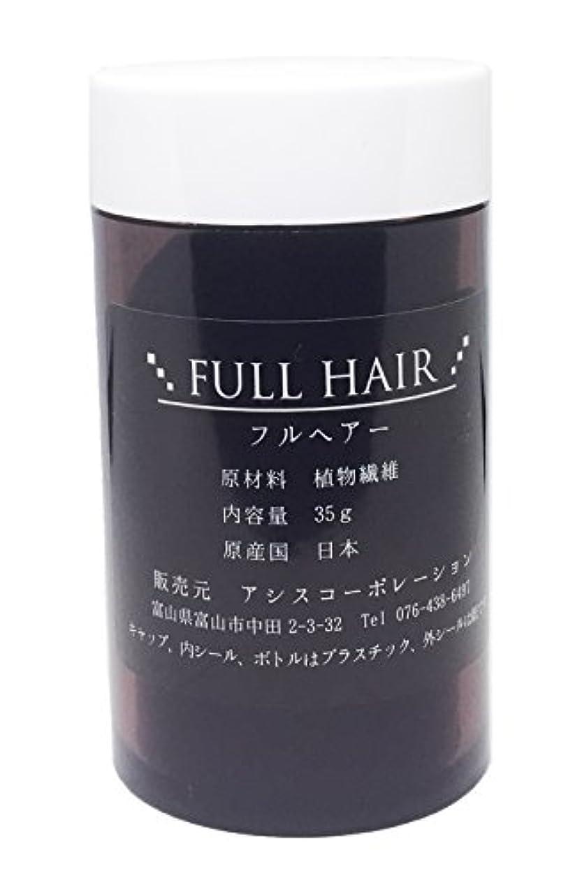 魅惑する借りる勧めるフルヘアー 35g ダークブラウン 増毛パウダー 薄毛隠し 円形脱毛症に