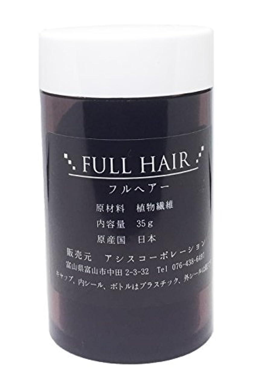 対処するグラディス芸術フルヘアー 35g ブラウン 増毛パウダー 薄毛隠し 円形脱毛症に