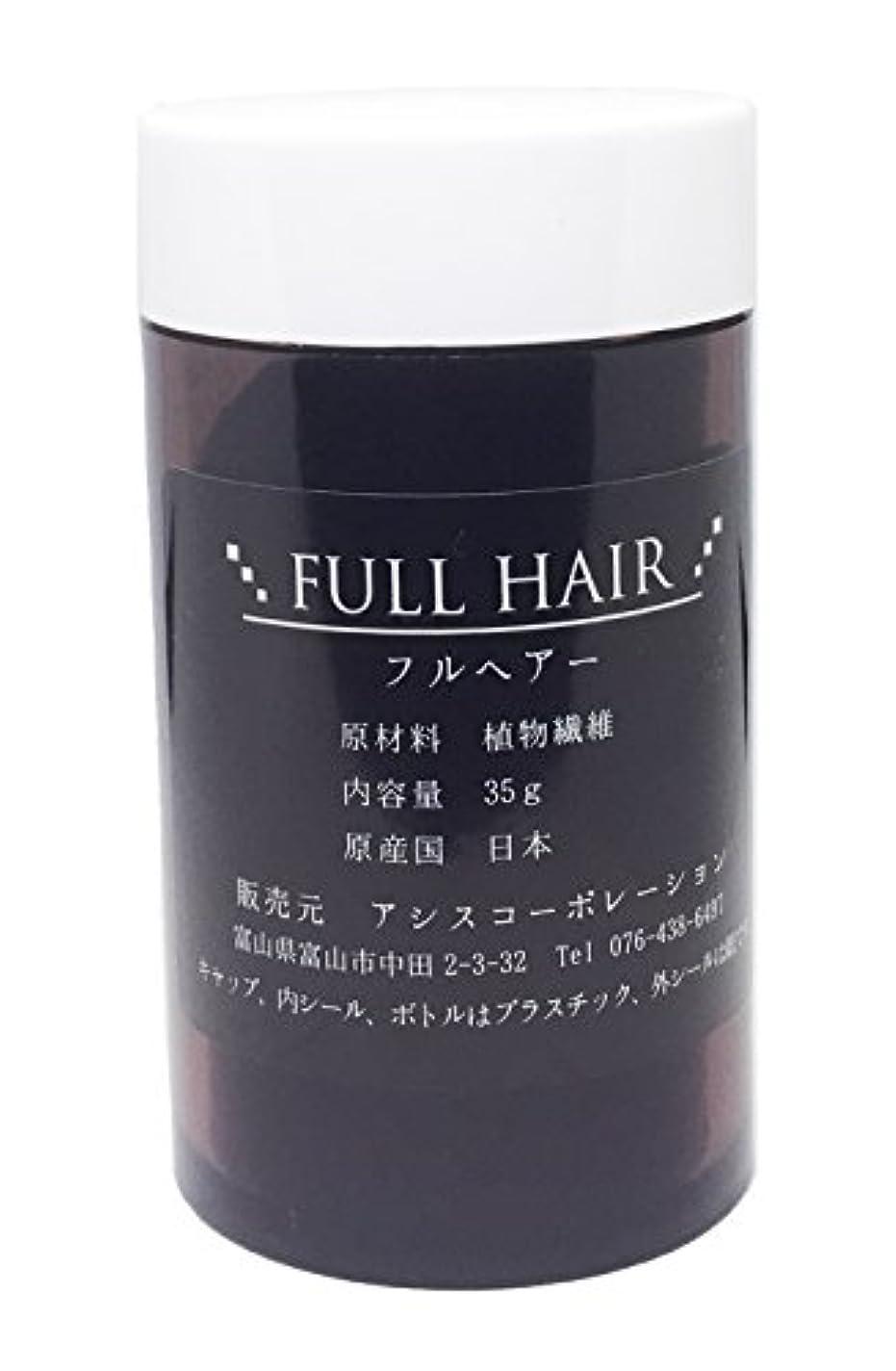 言い聞かせる飾る内なるフルヘアー 35g ブラウン 増毛パウダー 薄毛隠し 円形脱毛症に