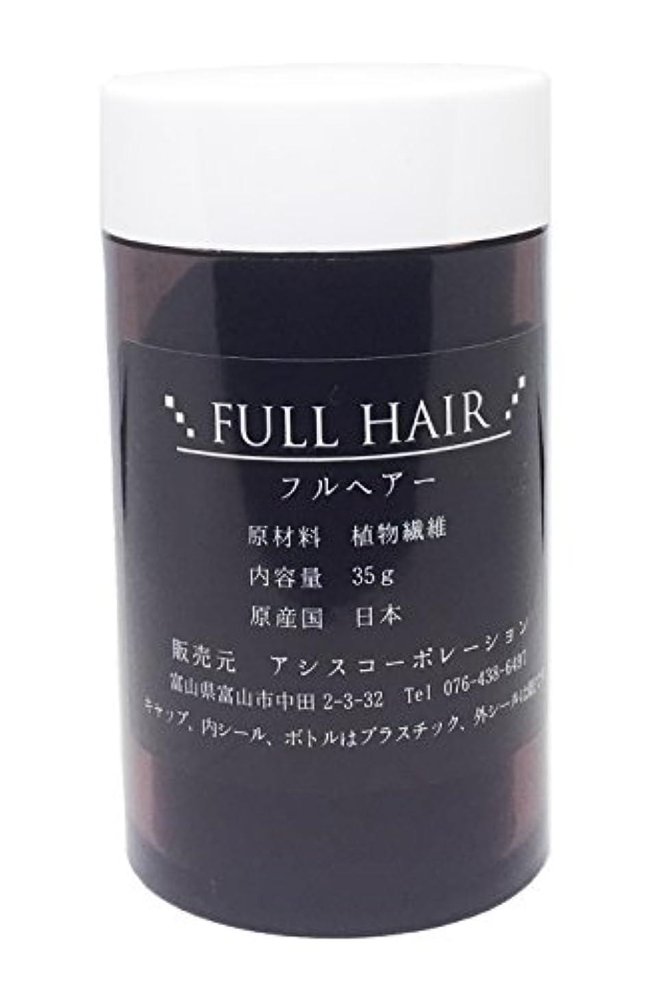 入るバランス穴フルヘアー 35g ライトグレー 増毛パウダー 薄毛隠し 円形脱毛症に