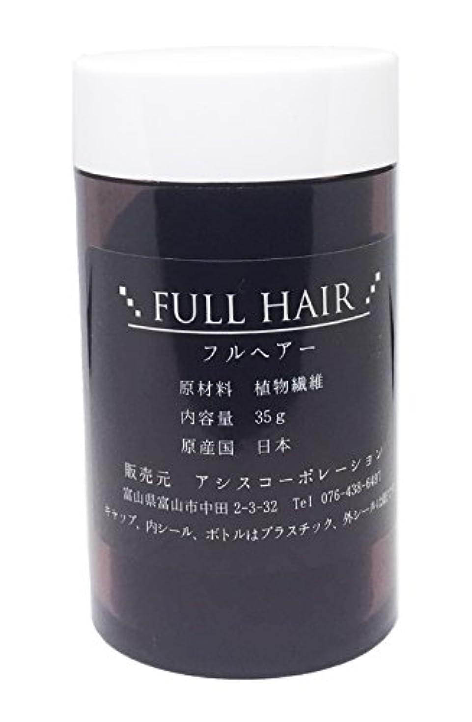 測定可能近代化ひらめきフルヘアー 35g ブラウン 増毛パウダー 薄毛隠し 円形脱毛症に