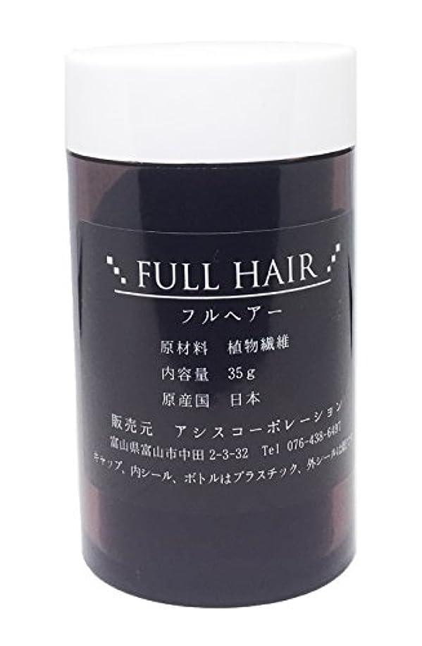 キャップ屋内指導するフルヘアー 35g ブラック 増毛パウダー 薄毛隠し 円形脱毛症に