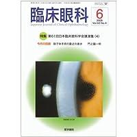 臨床眼科 2008年 06月号 [雑誌]