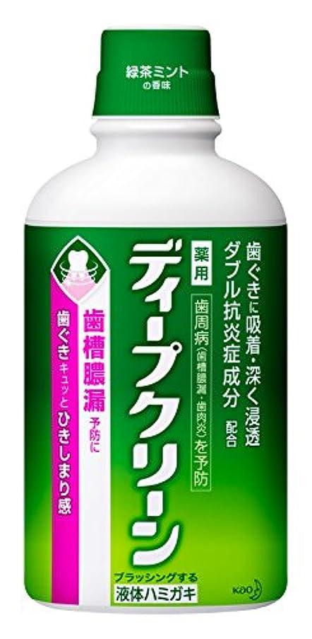 タービン是正する防水ディープクリーン 薬用液体ハミガキ 350ml