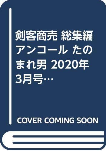 [画像:剣客商売 総集編アンコール たのまれ男 2020年3月号[雑誌]:コミック乱増刊]