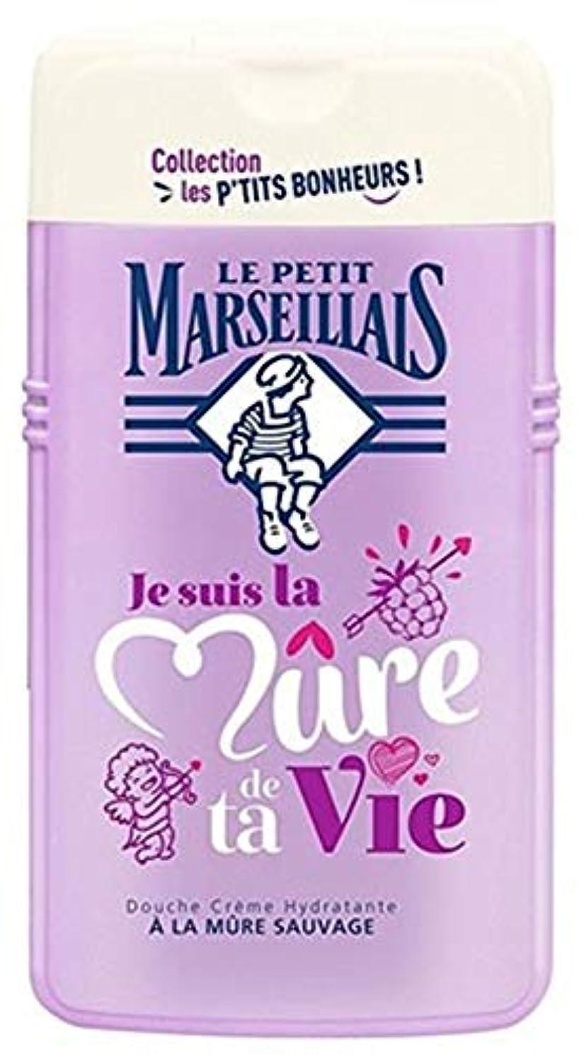 欠点頭痛幻滅「ブラックベリー」シャワークリーム ???? フランスの「ル?プティ?マルセイユ (Le Petit Marseillais)」 les P'TITS BONHEURS 250ml ボディウォッシュ