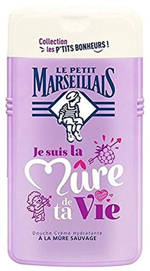 欺砂利姓「ブラックベリー」シャワークリーム ???? フランスの「ル?プティ?マルセイユ (Le Petit Marseillais)」 les P'TITS BONHEURS 250ml ボディウォッシュ