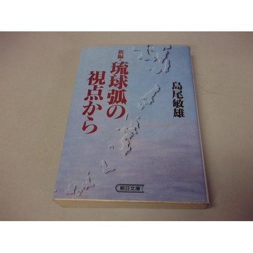 新編・琉球弧の視点から (朝日文庫)の詳細を見る