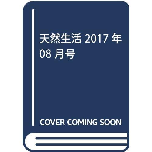 天然生活 2017年 08 月号 [雑誌]