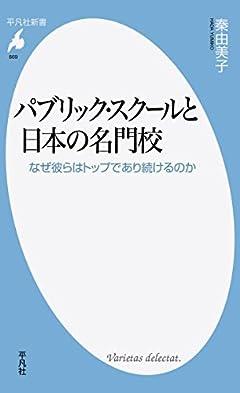 パブリック・スクールと日本の名門校: なぜ彼らはトップであり続けるのか (平凡社新書 869)