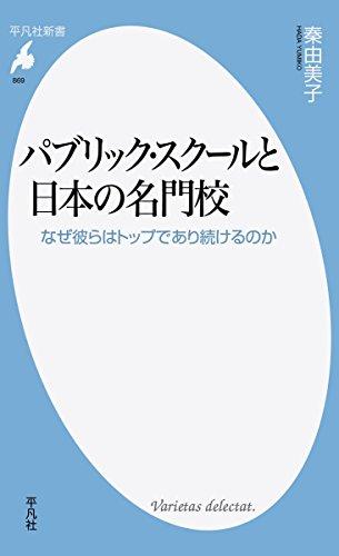 パブリック・スクールと日本の名門校: なぜ彼らはトップであり続けるのか (平凡社新書)