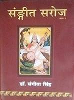 Sangeet Saroj (in 2 Volumes) P [Paperback] Dr. Sangeeta Singh