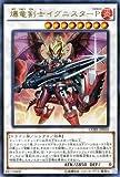 遊戯王OCG 爆竜剣士イグニスターP ウルトラレア CORE-JP050-UR