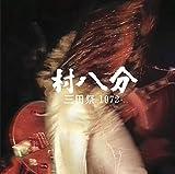 三田祭 1972 (完全限定デラックスエディション 2CD+DVD+Photo Book) 画像
