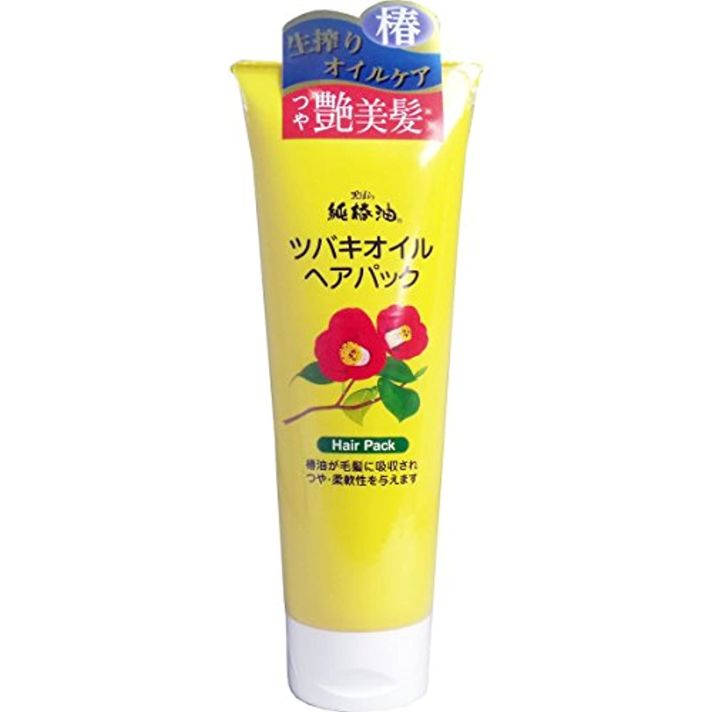 サンプルデンプシー生活黒ばら 純椿油 ツバキオイルヘアパック 3セット
