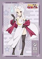 TVアニメ「世話やきキツネの仙狐さん」 A4マルチクロス (2)シロ