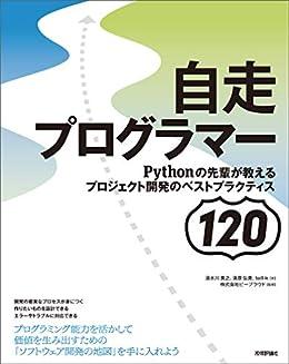 [清水川 貴之, 清原 弘貴, tell-k]の自走プログラマー ~Pythonの先輩が教えるプロジェクト開発のベストプラクティス120