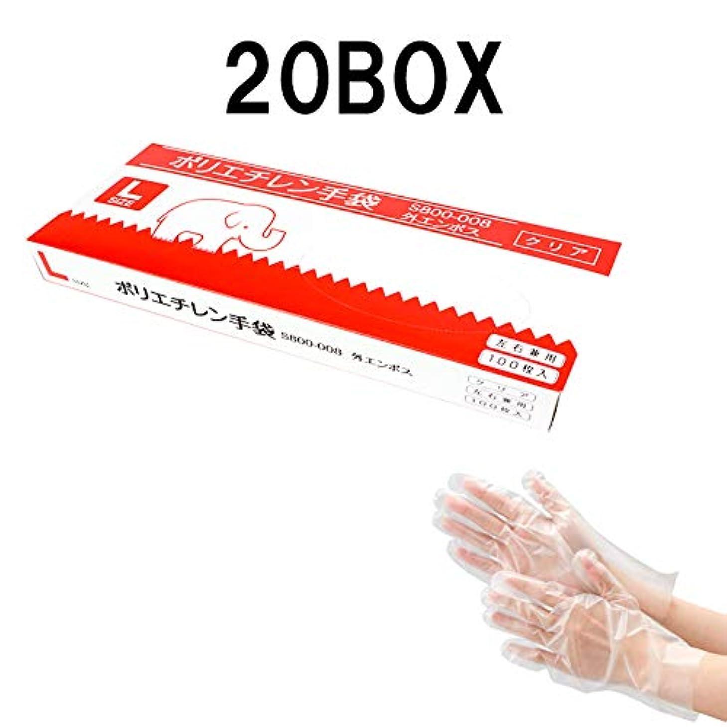 太字エクスタシー散髪(2000枚) 使い捨て ポリエチレン手袋 Lサイズ 100枚入り×20BOX クリア色 左右兼用 外エンボス 食品衛生法適合品