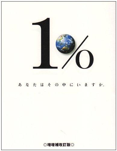 1%あなたはその中にいますか。―環境に無関心。それが地球破壊の最大の凶器となっていく。 (Bee Books)の詳細を見る