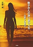 敬子さんの迷い道の人生 ―山あり谷あり―