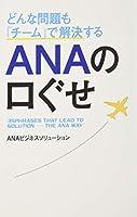 どんな問題も「チーム」で解決する ANAの口ぐせ (単行本)