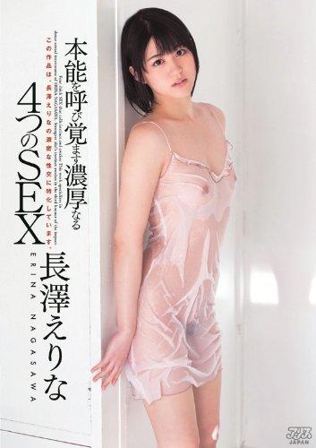 長澤えりな(AV女優)