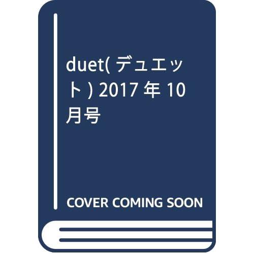 duet(デュエット) 2017年 10 月号 [雑誌]