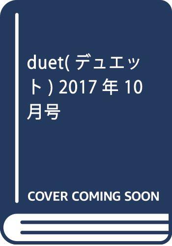 duet(デュエット) 2017年 10 月号 [雑誌] 発売日