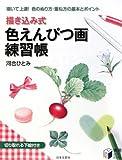 描き込み式 色えんぴつ画練習帳 (実用BEST BOOKS)