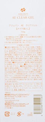 【アジュバン】AE クリアジェル 150g