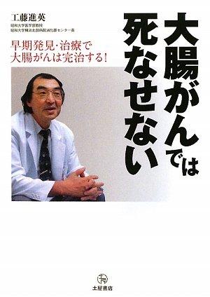 大腸がんでは死なせない―早期発見・治療で大腸がんは完治する! (TSUCHIYA HEALTHY BOOKS)