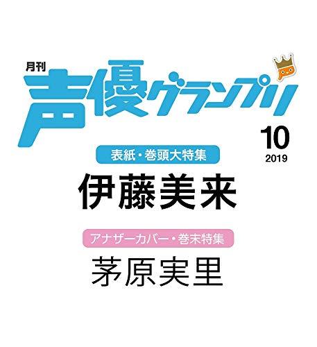 声優グランプリ 2019年 10 月号 [雑誌]