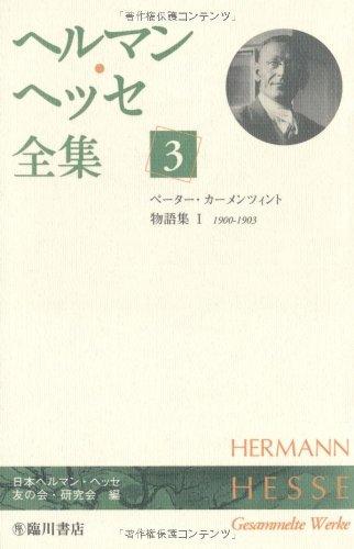 ヘルマン・ヘッセ全集〈3〉ペーター・カーメンツィント物語集1―1900‐1903