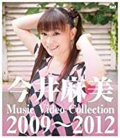 今井麻美 Music Video Collection 2009~2012 [Blu-ray]