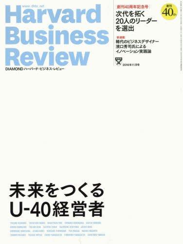 ダイヤモンドハーバードビジネスレビュー 2016年 11 月号 [雑誌] (│創刊40周年記念号│ 未来をつくる U-40経営者)の詳細を見る