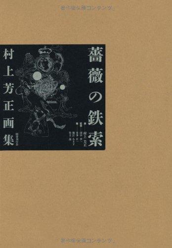 薔薇の鉄索: 村上芳正画集の詳細を見る