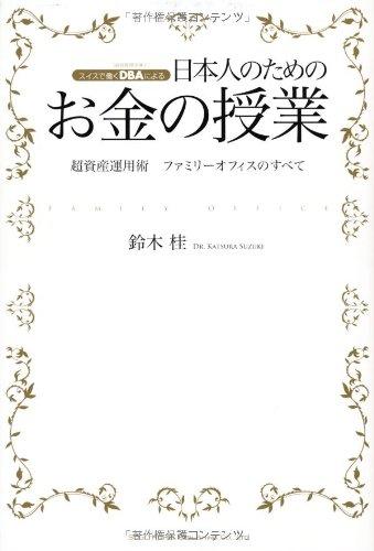 日本人のためのお金の授業-超資産運用術 ファミリーオフィスのすべて-の詳細を見る