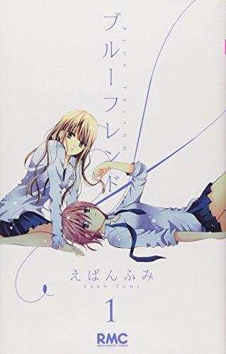 ブルーフレンド 1 (りぼんマスコットコミックス)