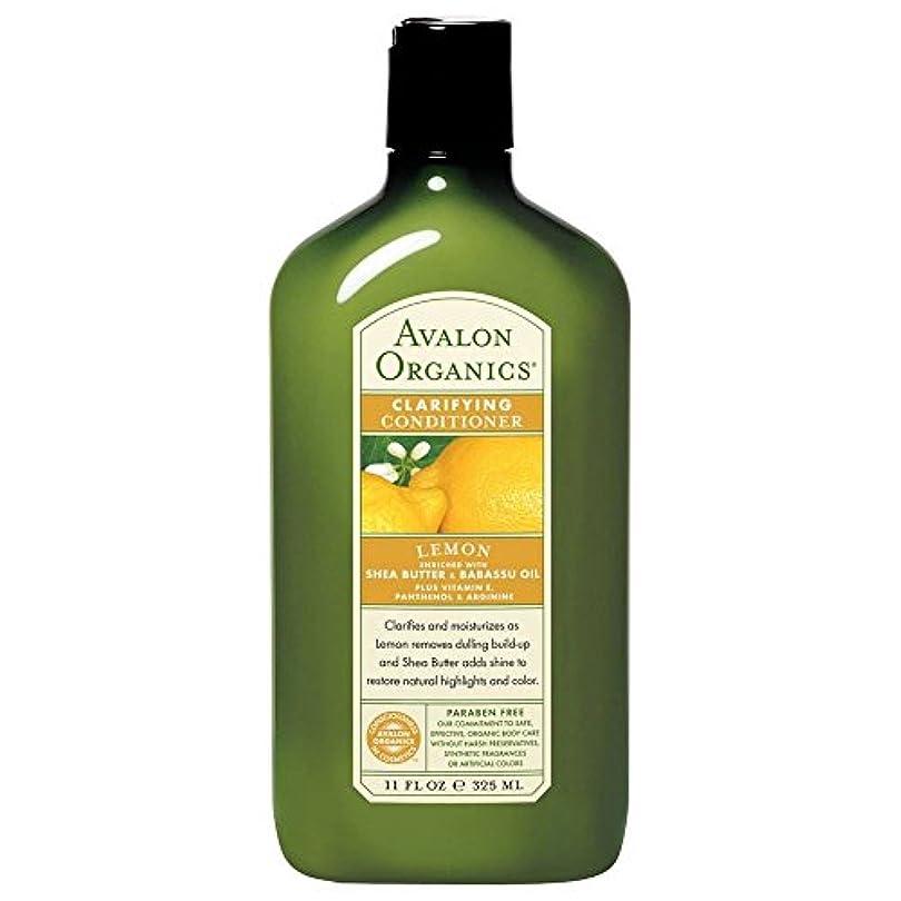 貫通する役に立たないウェイター[Avalon ] コンディショナーを明確にアバロンの有機物 - レモン(325ミリリットル) - Avalon Organics Clarifying Conditioner - Lemon (325ml) [並行輸入品]