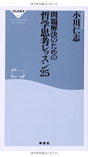 問題解決のための哲学思考レッスン25(祥伝社新書)の詳細を見る