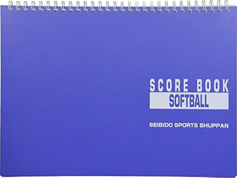 SEIBIDO SHUPPAN(セイビドウ シュッパン) ソフトボール スコアブック リング式 9140