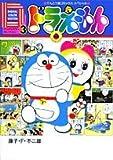 ドラえもん 3―デジタルカラーセレクション (てんとう虫コミックススペシャル)