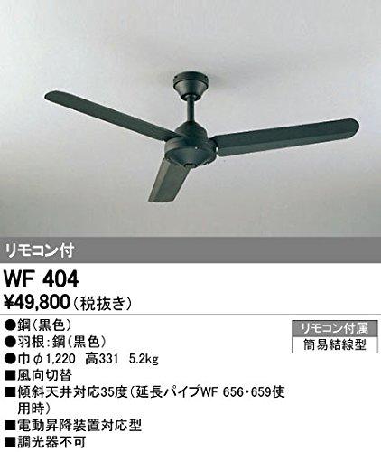 RoomClip商品情報 - オーデリック/ODELIC/シーリングファン/WF404