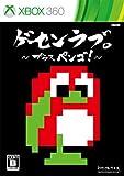 ゲーセンラブ。~プラス ペンゴ! ~ - Xbox360