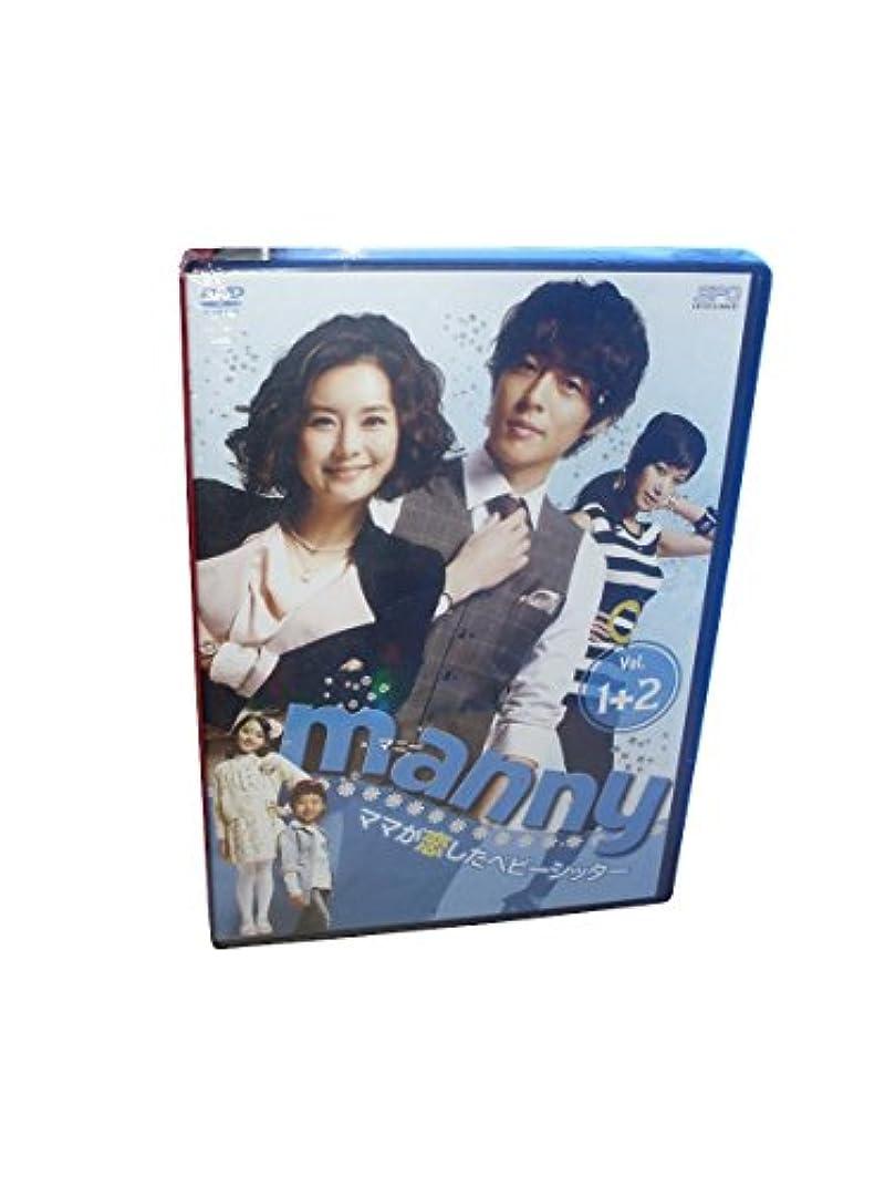 manny(マニー)~ママが恋したベビーシッター Vol.1+2 2011 主演: ソ?ジソク