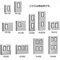 日東工業 M-20TB 引込計器盤キャビネット(水切、防塵・防水パッキン付) ライトベージュ