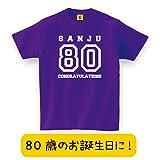 傘寿 Tシャツ 傘寿 80歳のお誕生日に 傘寿80歳 M パープル