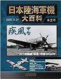 日本陸海軍機大百科全国版 2009年10月21日号